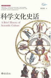 科学文化史话-封面