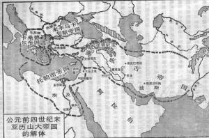 亚历山大帝国解体