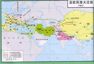 亚欧民族大迁徙